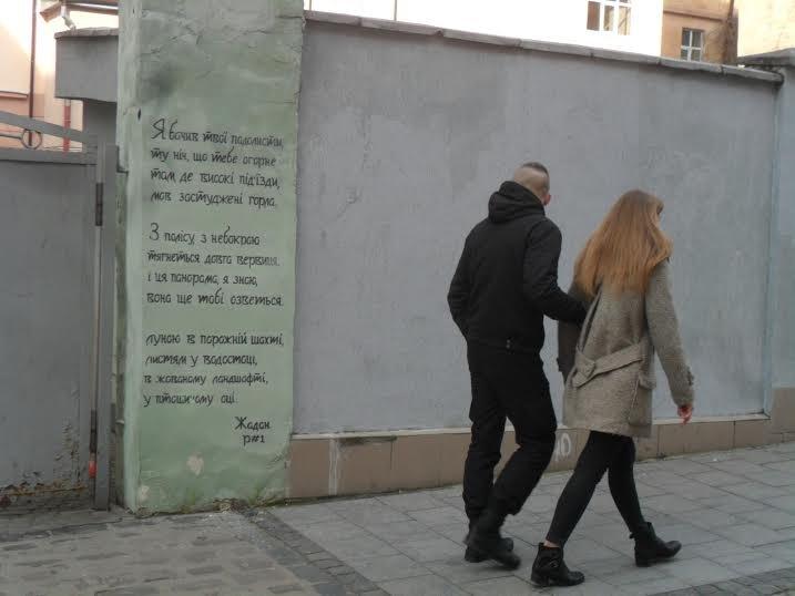Львів розписують віршами. Як до цього ставляться львів'яни та місцева влада?, фото-1
