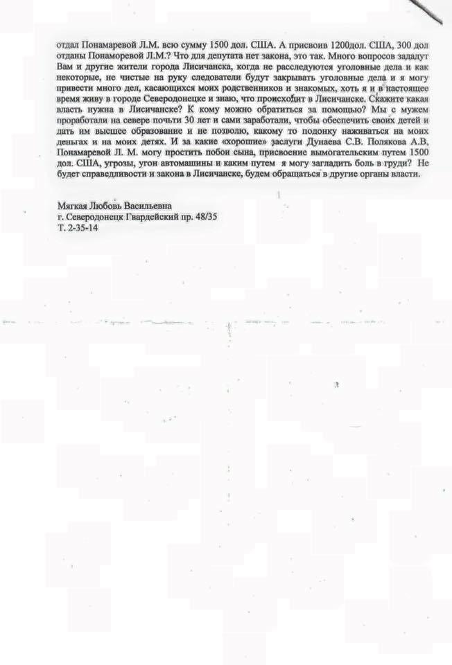 Как нынешний нардеп от Лисичанска отжимал машину и деньги (ДОКУМЕНТ), фото-2