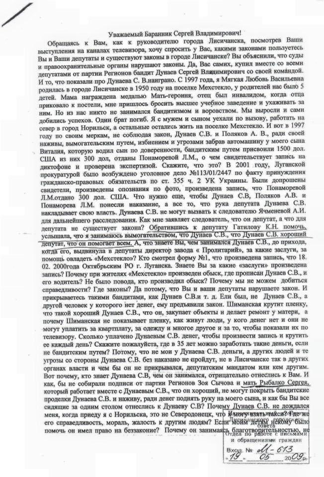 Как нынешний нардеп от Лисичанска отжимал машину и деньги (ДОКУМЕНТ), фото-1