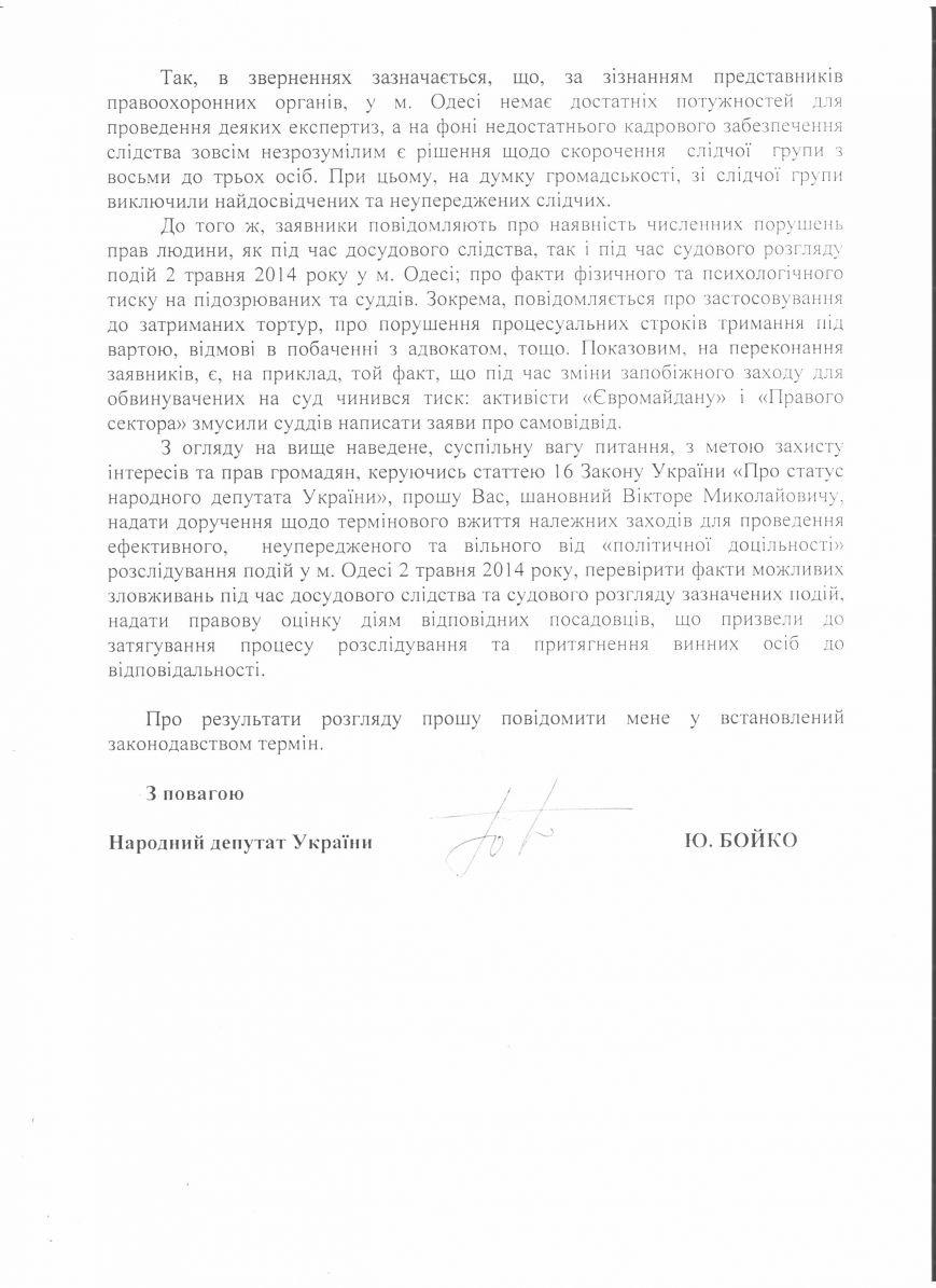 0a775e42fd7642452d656c3b7a1291b6 Юрий Бойко обратился к Президенту и Генеральному прокурору с требованием ускорить расследование событий в Одессе