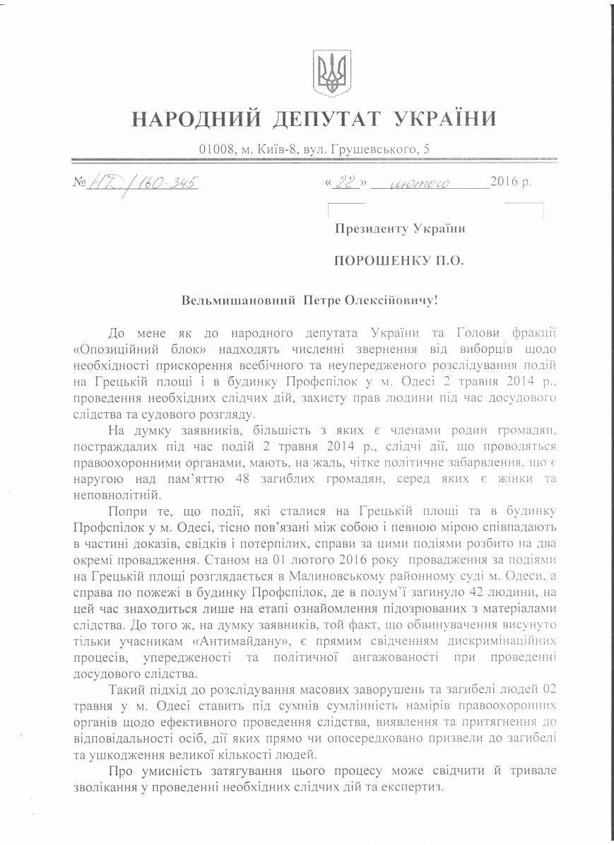 9c5d6ed4a6c5da4a4942a4ee090567c4 Юрий Бойко обратился к Президенту и Генеральному прокурору с требованием ускорить расследование событий в Одессе