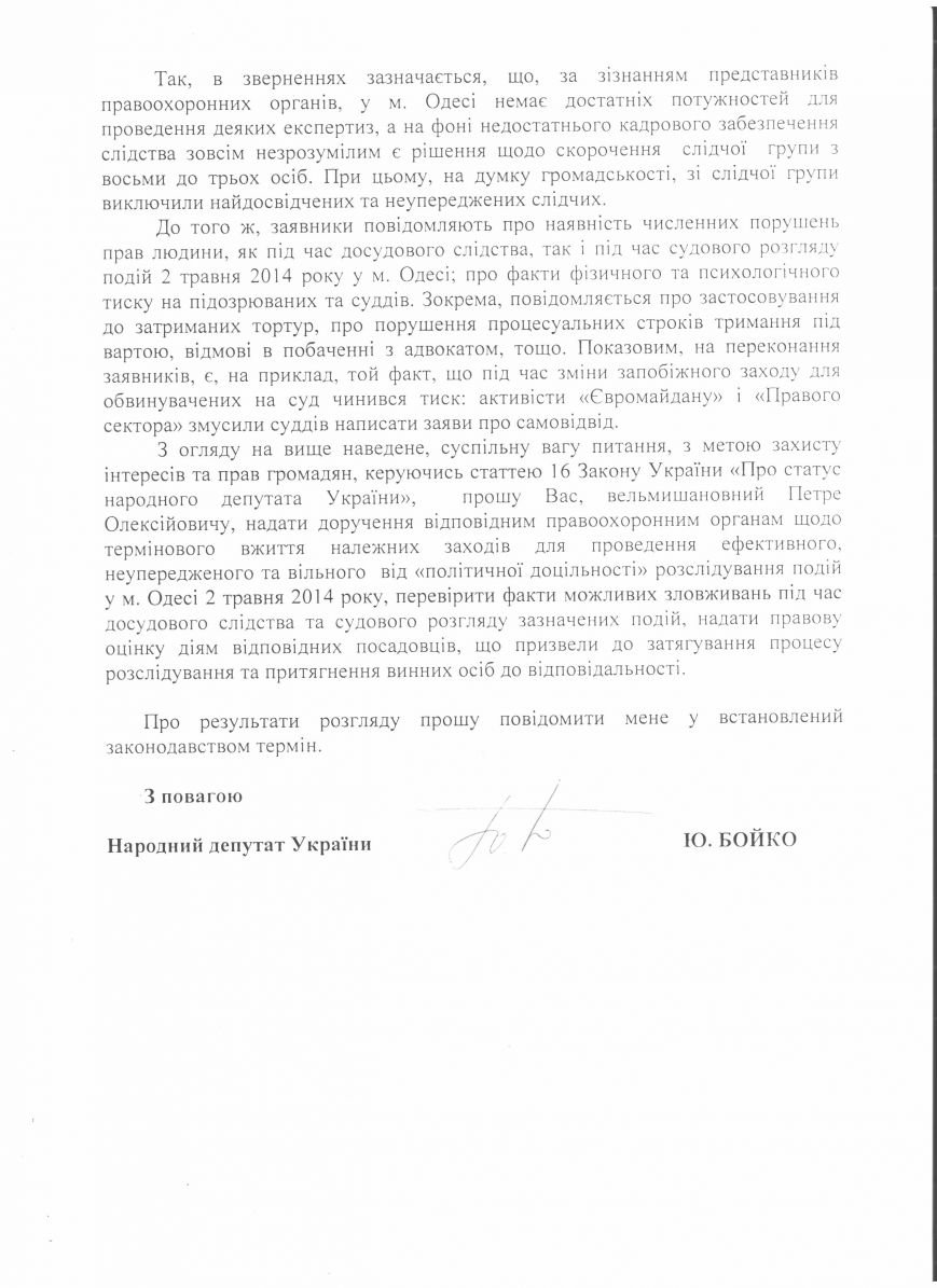 bd04e79c469d7bf130897ddb05f159f6 Юрий Бойко обратился к Президенту и Генеральному прокурору с требованием ускорить расследование событий в Одессе