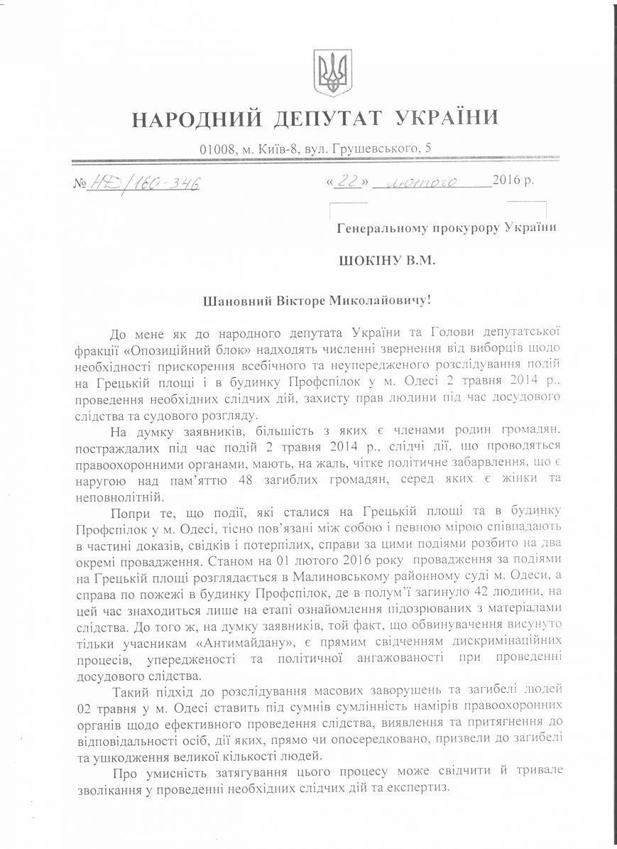 f54f4d4e1ae72861791301480701f5c2 Юрий Бойко обратился к Президенту и Генеральному прокурору с требованием ускорить расследование событий в Одессе