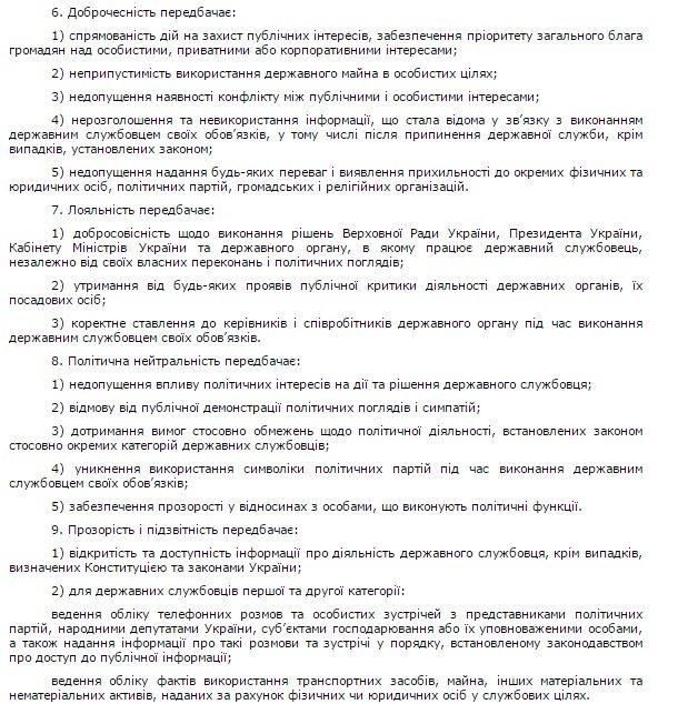В постановлении Яценюка нашли неожиданный пункт о критике власти (фото) - фото 2