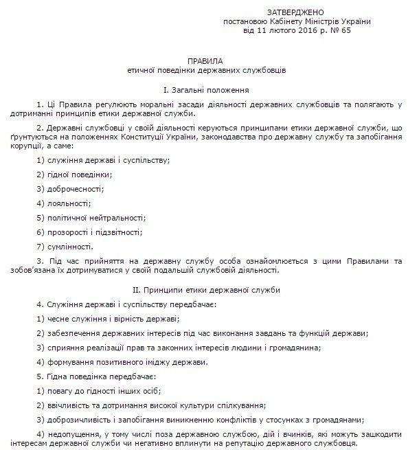 В постановлении Яценюка нашли неожиданный пункт о критике власти (фото) - фото 1