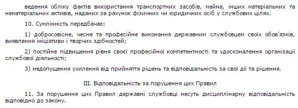 В постановлении Яценюка нашли неожиданный пункт о критике власти (фото) - фото 3