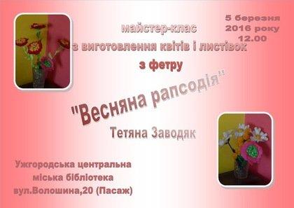 Ужгородська майстриня Тетяна Заводяк проведе святковий майстер-клас (фото) - фото 1