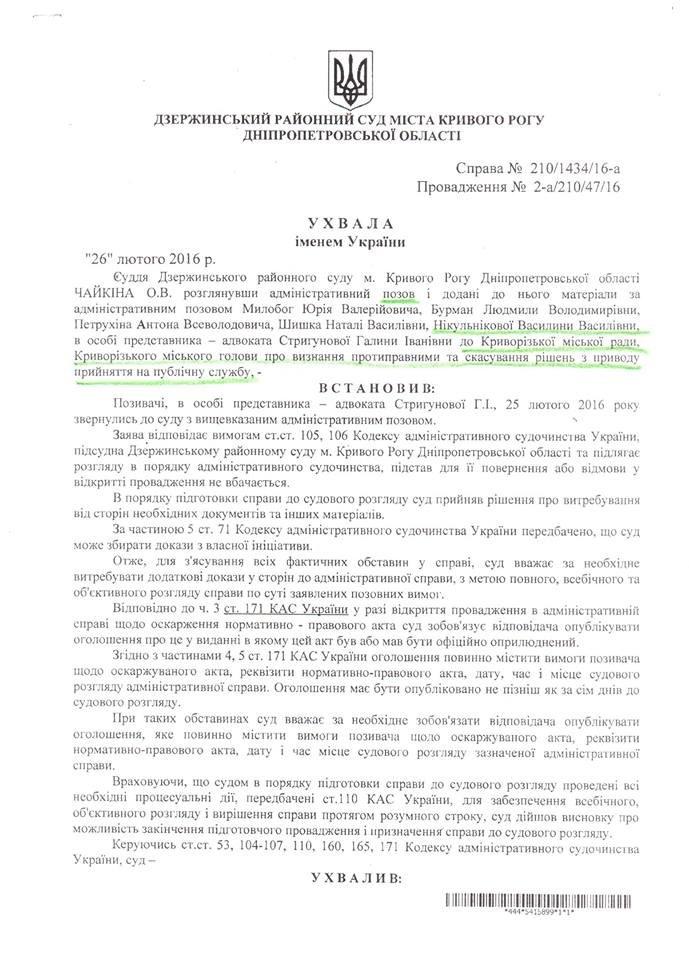 Суд  разберется с законностью назначения 7-х заместителей мэра Кривого Рога, фото-2
