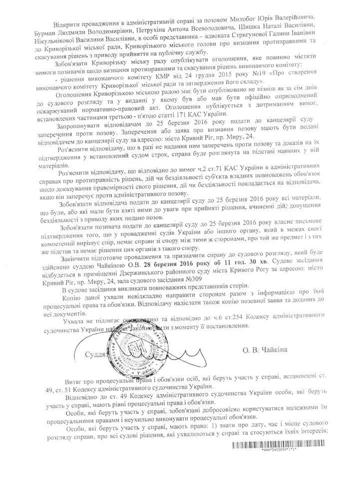 Суд  разберется с законностью назначения 7-х заместителей мэра Кривого Рога, фото-3