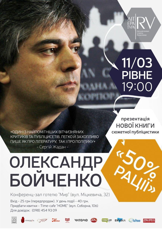 Boychenko_RV_WEB