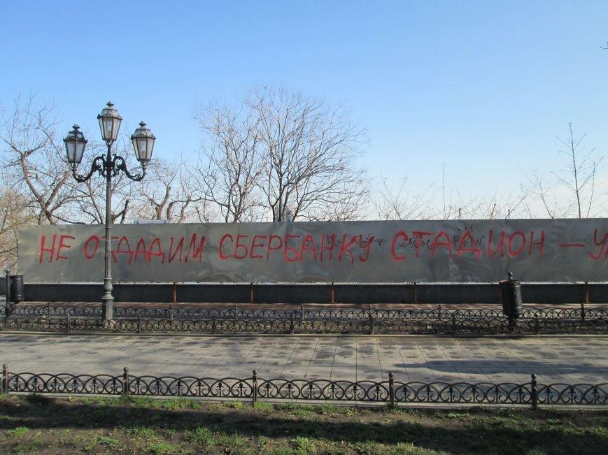 Ультрас облюбовали центр Одессы (ФОТО) (фото) - фото 1