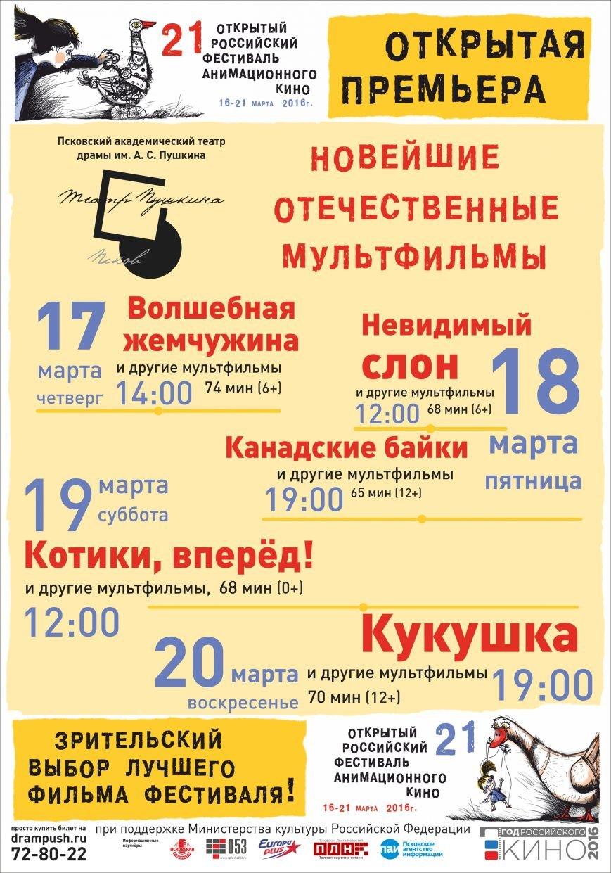 17-20_03_2016_Суздальский фестиваль_программа