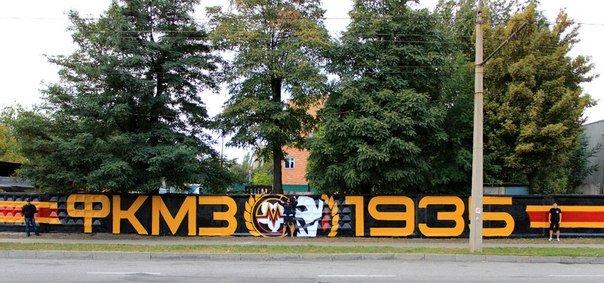 Неизвестные предприниматели украли логотип запорожских ультрас (ФОТО) (фото) - фото 1