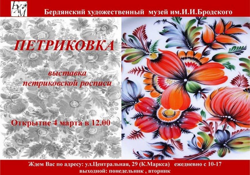 вставка петрикевсая роспись