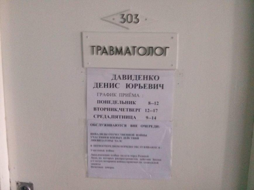 В мариупольской поликлинике пациентке пришлось защищаться от врача (ФОТО) (фото) - фото 2