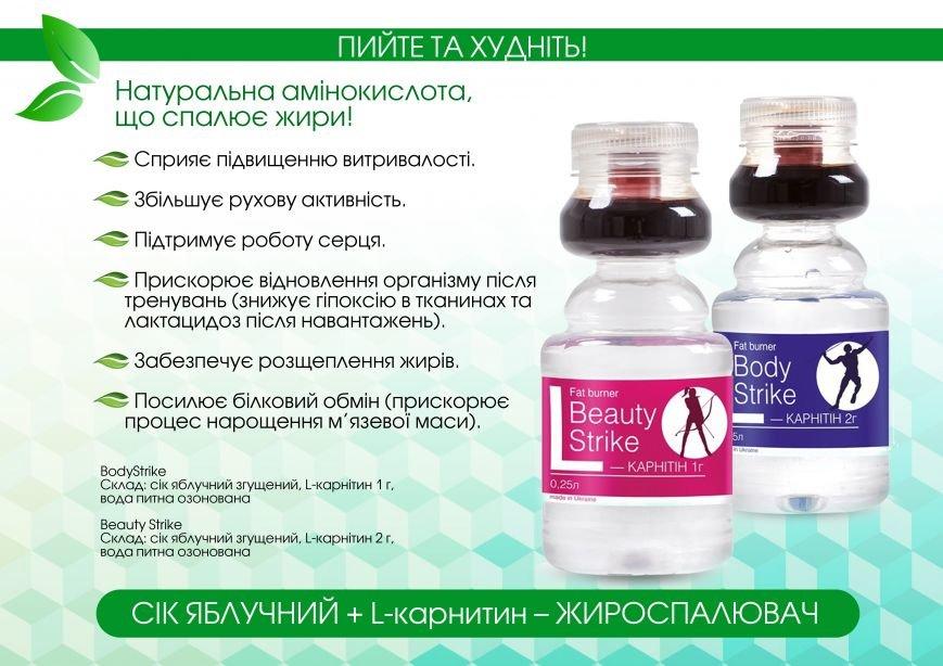 """""""Body strike"""" та """"Beauty strike"""" - напої з L-карнітином для занять спортом, фітнесом та активним відпочинком, фото-1"""