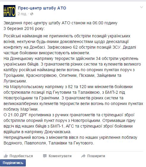 Боевики все чаще обстреливают позиции ВСУ из минометов. Более половины обстрелов приходятся на Донецкое направление, фото-1