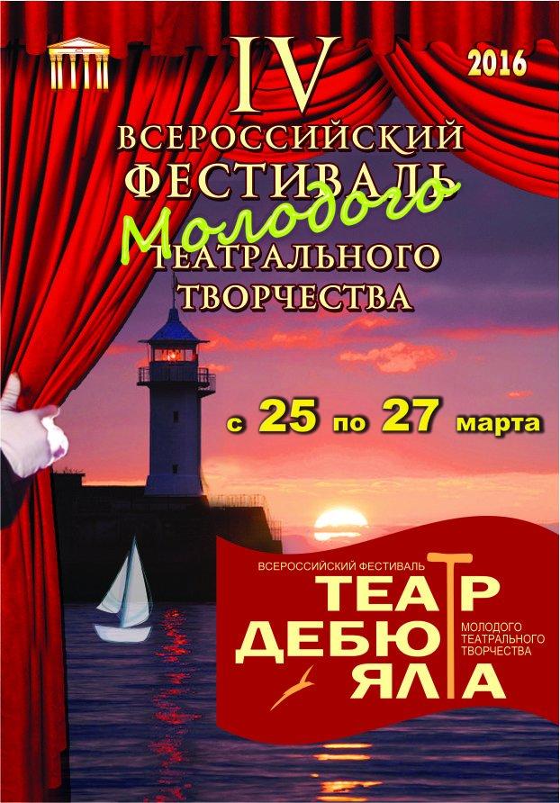 Театр.дебют.ялта