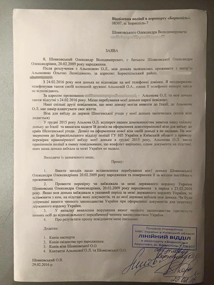 "Голкипер ""Динамо"" Шовковский объявил в розыск свою дочь (фото) - фото 1"