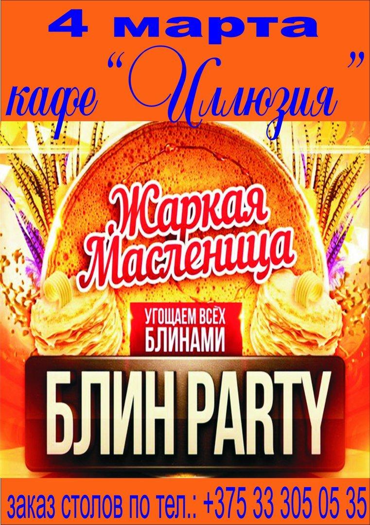Блин-party, выставка котов и дискотека 80-х. Куда сходить в Полоцке и Новополоцке на выходных (фото) - фото 3