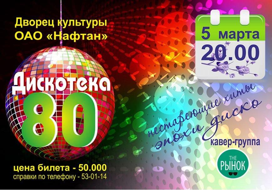 65_Дискотека80