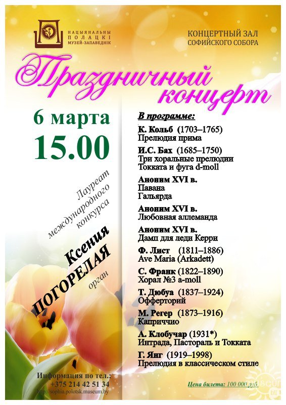 Блин-party, выставка котов и дискотека 80-х. Куда сходить в Полоцке и Новополоцке на выходных (фото) - фото 7