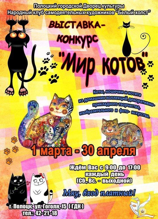Блин-party, выставка котов и дискотека 80-х. Куда сходить в Полоцке и Новополоцке на выходных (фото) - фото 2