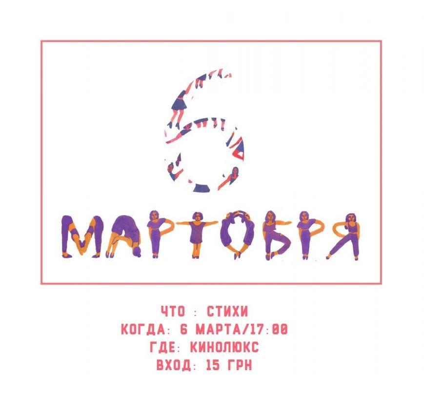 В Кременчуге 6 мартобря будут читать мужскую поэзию о женщинах и для женщин (фото) - фото 2