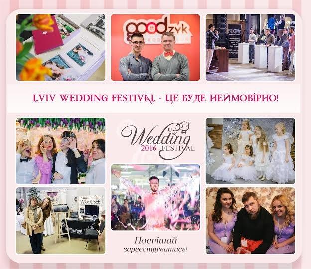 У Львові відбудеться наймасштабніша подія весільної індустрії - Lviv Wedding Festival 2016, фото-1
