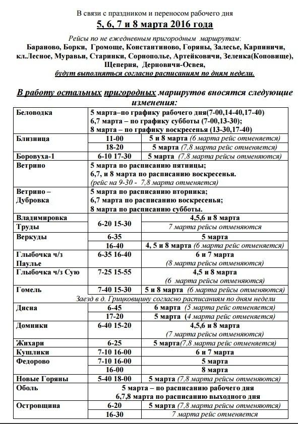 В Полоцке и Новополоцке с 4 по 8 марта изменится график отправления автобусов по некоторым маршрутам (фото) - фото 1