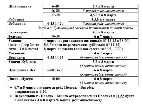 В Полоцке и Новополоцке с 4 по 8 марта изменится график отправления автобусов по некоторым маршрутам (фото) - фото 2