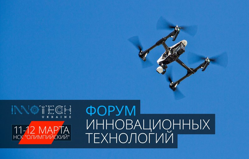 Дрон-марафон – новый рекорд Украины и футуристическое зрелище (фото) - фото 1