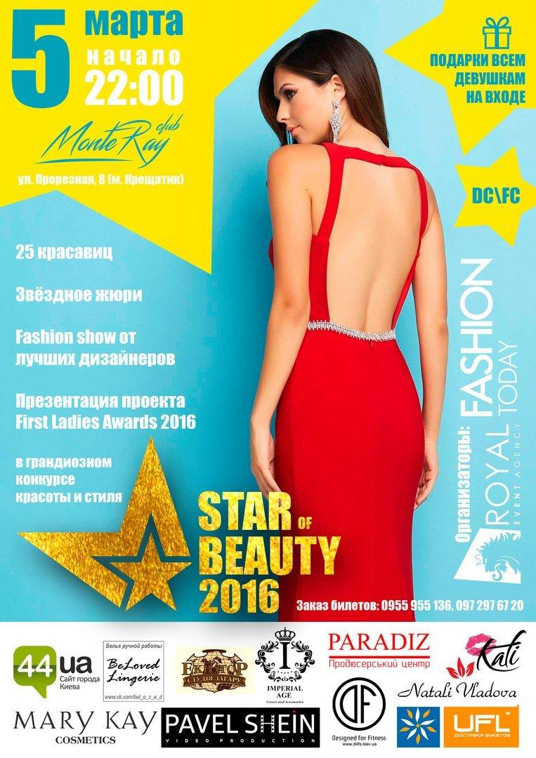 Завтра в Киеве пройдет двойной праздник красоты (фото) - фото 1