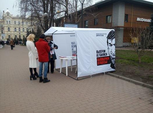 36ea371b96fe5f65c88d94aeca38d70e По Одессе передвигаются люди с палаткой и собирают подписи против Саакашвили