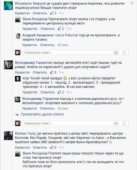 У соцмережах розгорілись дискусії через змагання зі спортивної ходьби у Франківську (фото) - фото 1