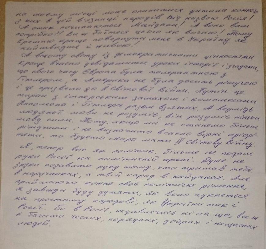 В ответ на отказ российского суда предоставить ей последнее слово, Надежда Савченко объявила сухую голодовку (ВИДЕО), фото-4