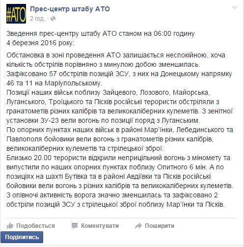 В зоне АТО неспокойно: 80% террористических обстрелов приходятся на Донецкое направление, фото-1