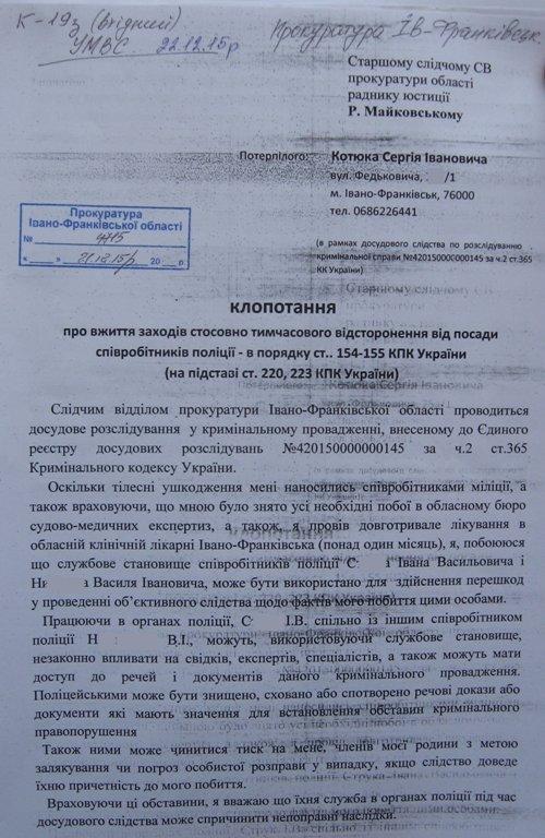 Івано-франківські «міліціонери» катують затриманих? (ФОТОФАКТ+ДОКУМЕНТИ) (фото) - фото 7