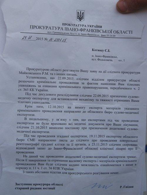 Івано-франківські «міліціонери» катують затриманих? (ФОТОФАКТ+ДОКУМЕНТИ) (фото) - фото 6