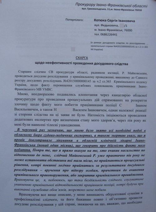 Івано-франківські «міліціонери» катують затриманих? (ФОТОФАКТ+ДОКУМЕНТИ) (фото) - фото 11