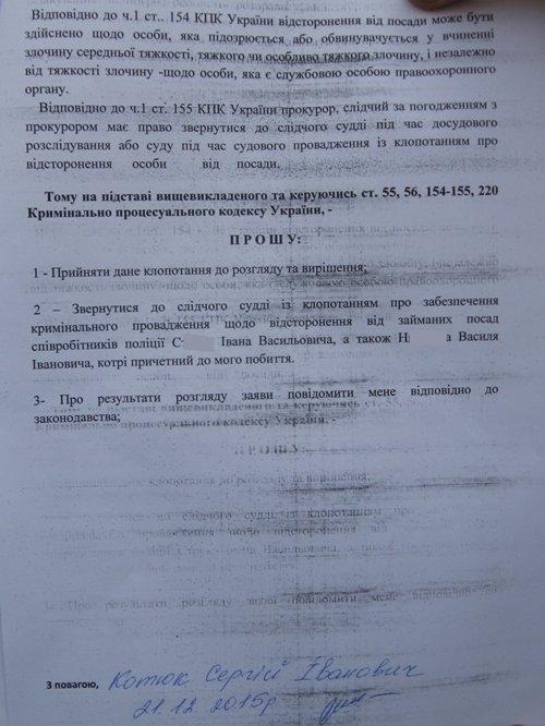 Івано-франківські «міліціонери» катують затриманих? (ФОТОФАКТ+ДОКУМЕНТИ) (фото) - фото 8