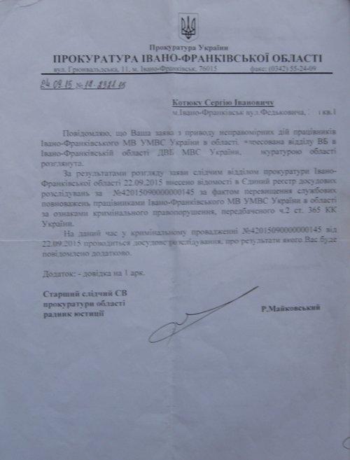 Івано-франківські «міліціонери» катують затриманих? (ФОТОФАКТ+ДОКУМЕНТИ) (фото) - фото 3