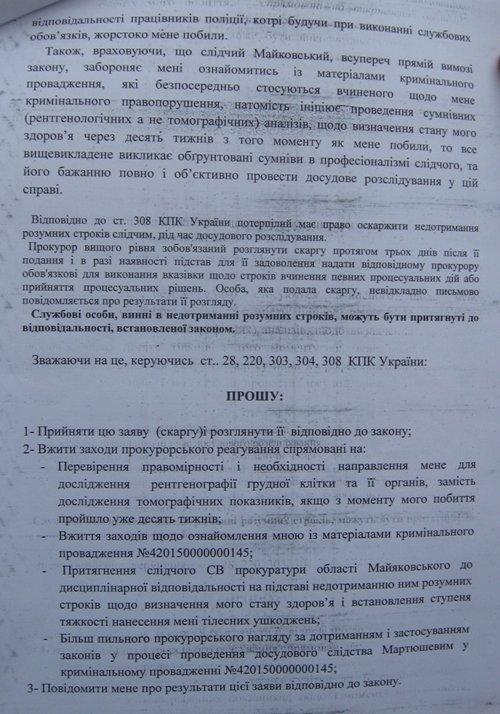 Івано-франківські «міліціонери» катують затриманих? (ФОТОФАКТ+ДОКУМЕНТИ) (фото) - фото 5