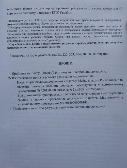 Івано-франківські «міліціонери» катують затриманих? (ФОТОФАКТ+ДОКУМЕНТИ) (фото) - фото 12