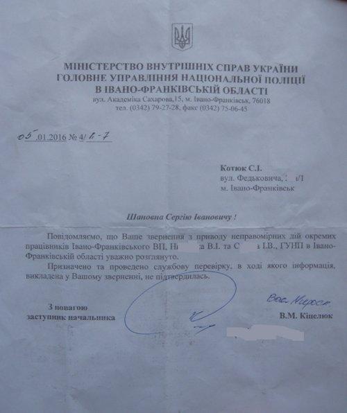 Івано-франківські «міліціонери» катують затриманих? (ФОТОФАКТ+ДОКУМЕНТИ) (фото) - фото 9
