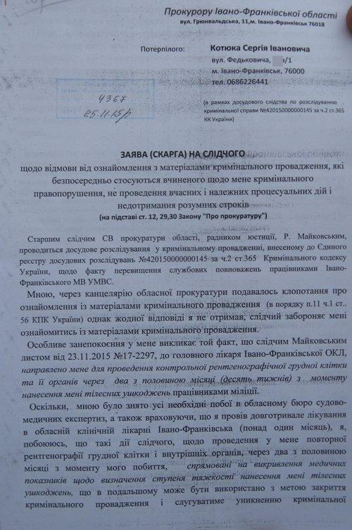 Івано-франківські «міліціонери» катують затриманих? (ФОТОФАКТ+ДОКУМЕНТИ) (фото) - фото 4