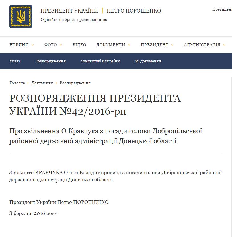 Порошенко уволил главу Добропольской РГА (фото) - фото 1