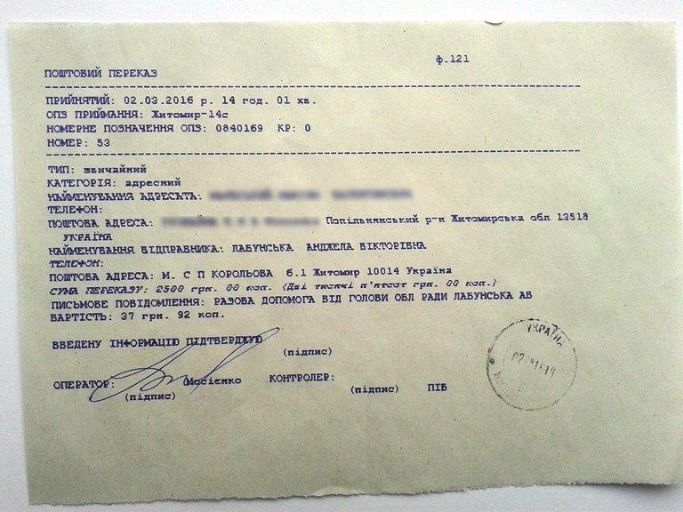 Голова обласної ради перерахувала свою зарплату трьом жителям Житомирщини (фото) - фото 1