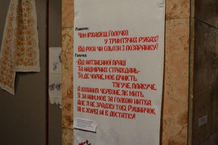 В Музее истории Днепродзержинска открылась выставка украинской вышивки, фото-10