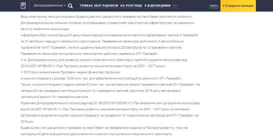 Городские власти Днепродзержинска не планируют строить трамвай на Левый берег (фото) - фото 2